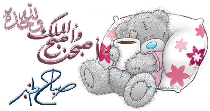 Mohamed Tawfik Kueng207 صباحيات صباح الخير صباح الورد اسعد الله جمعة مباركة صباح الخير اسعد جمعة In 2021 Arabic Calligraphy Artwork Calligraphy Artwork Artwork