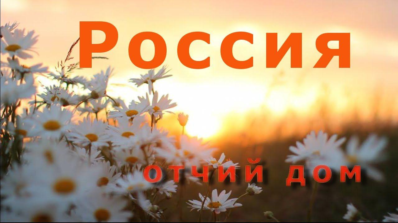 Уголок России - отчий дом!