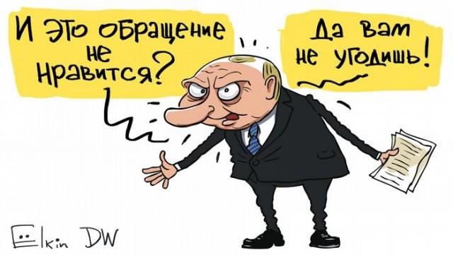 Главное из обращения Путина - ЯПлакалъ в 2020 г | Картины, Карикатура,  Сатира