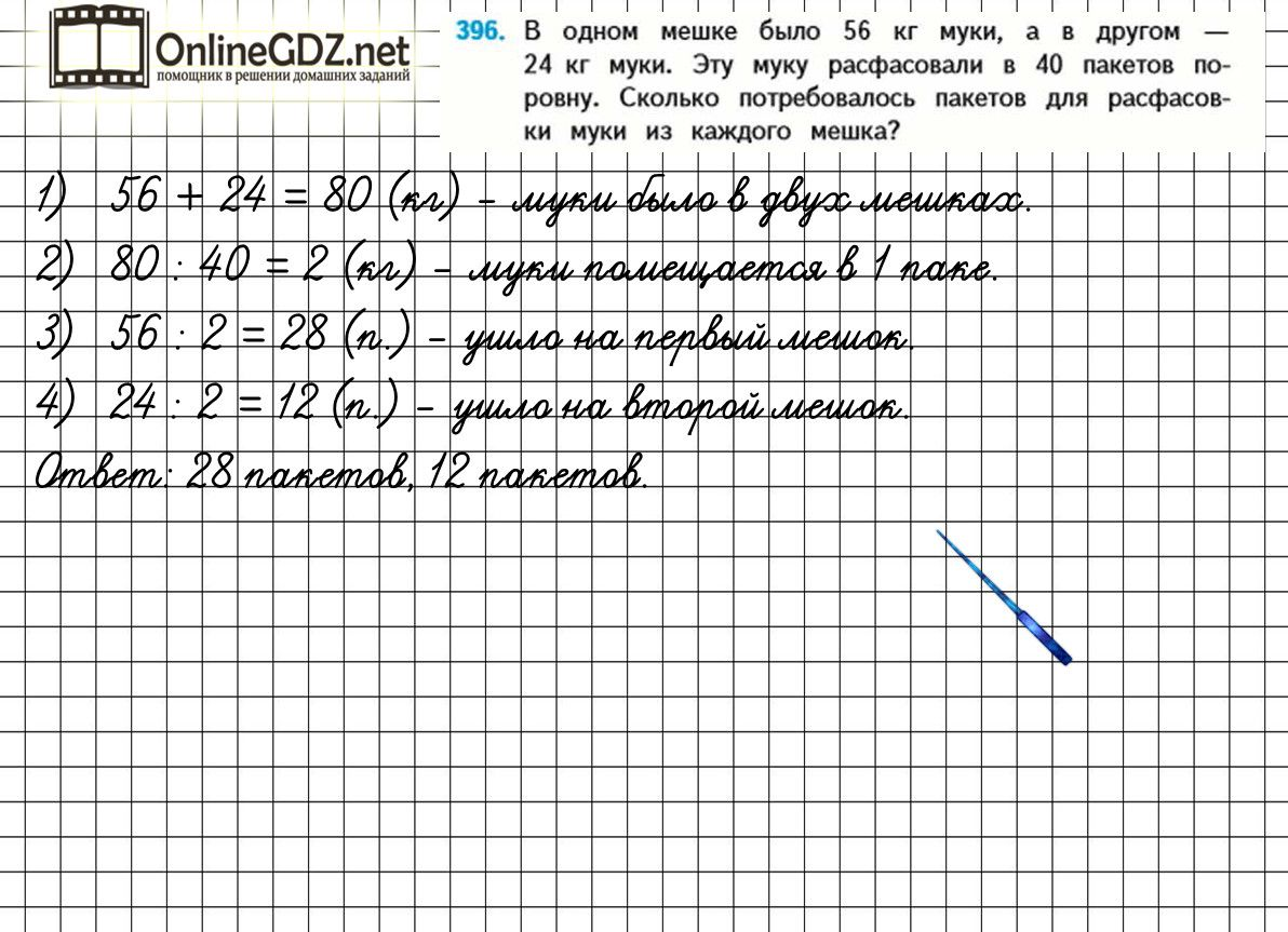 Математика 4 класс домашнее задание моро