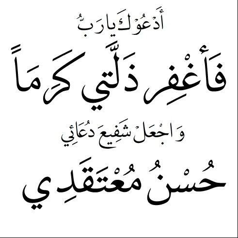 ادعوك يا رب فاغفر ذلتى كرما و اجعل شفيع دعائي حسن معتقدى Ali Quotes Quotations Teachings
