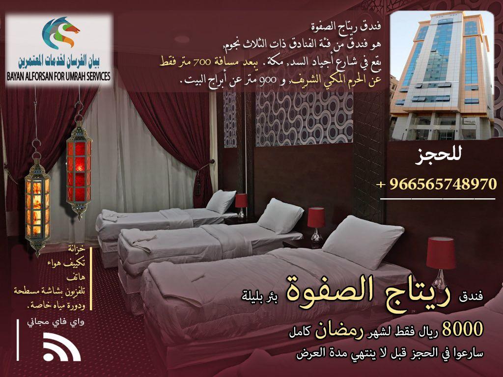فندق ريتاج الصفوة بئر بليلة 8000 ريال فقط لشهر رمضان كامل سارعوا في الحجز قبل لا ينتهي مدة العرض Booking Hotel Hotel Ramadan