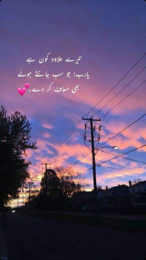 Pin by 𝓕𝓪𝔂𝓮𝔃𝓪𝔂 🦋 on Urdu | Beautiful quotes about allah ...