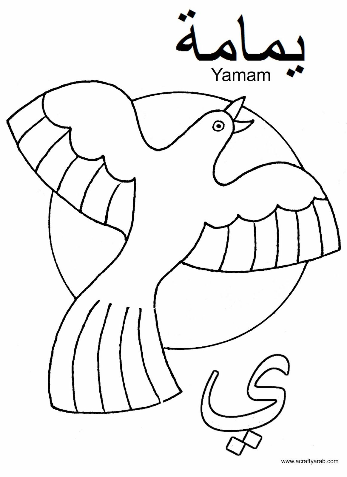a crafty arab arabic alphabet coloring pages ya is for yamam islamic crafts learn arabic. Black Bedroom Furniture Sets. Home Design Ideas