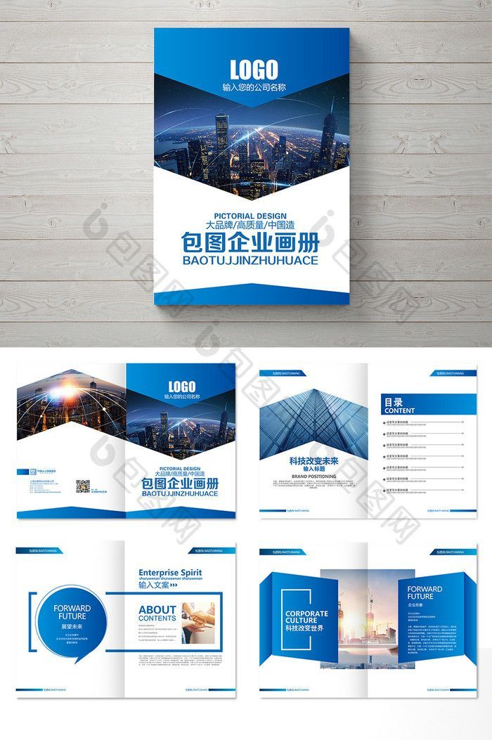 Gradient Fashion Financial Technology Brochure Design Free Download At Pikbest C Brochure Design Free Brochure Template Brochure Templates Free Download