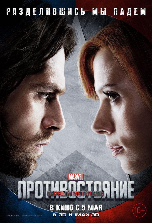 civil-war-poster-versus2 - Cinemaginando
