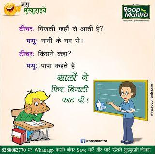 Teacher Student jokes in Hindi - RoopMantra | Hindi Jokes
