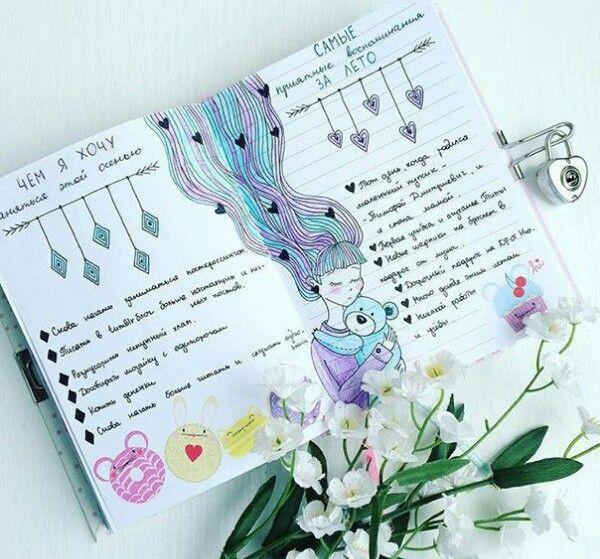 Ищете прикольные идеи для личного дневника? Считайте, что уже нашли! Идеи для личного дневника фото которых вы найдете ниже – наверняка вам понравятся!