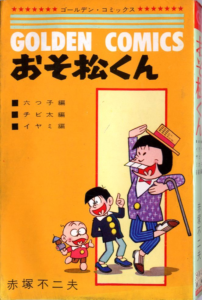 35++ Osomatsu 1966 information