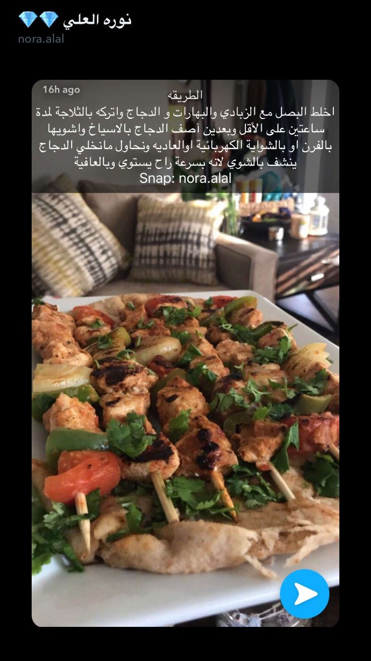 Pin By Mshmsh On Foods Arabian Food Cooking Food And Drink