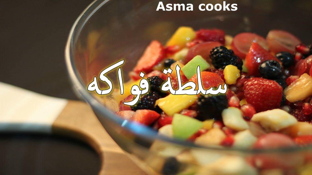 طريقة عمل سلطة فواكه تصوير احترافي Asma Cooks Youtube Dessert Recipes Food Cooking
