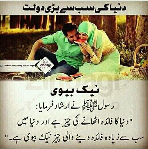 Husband Wife Love Quotes Images In Urdu: Pin By Samreen On Urdu Quotes