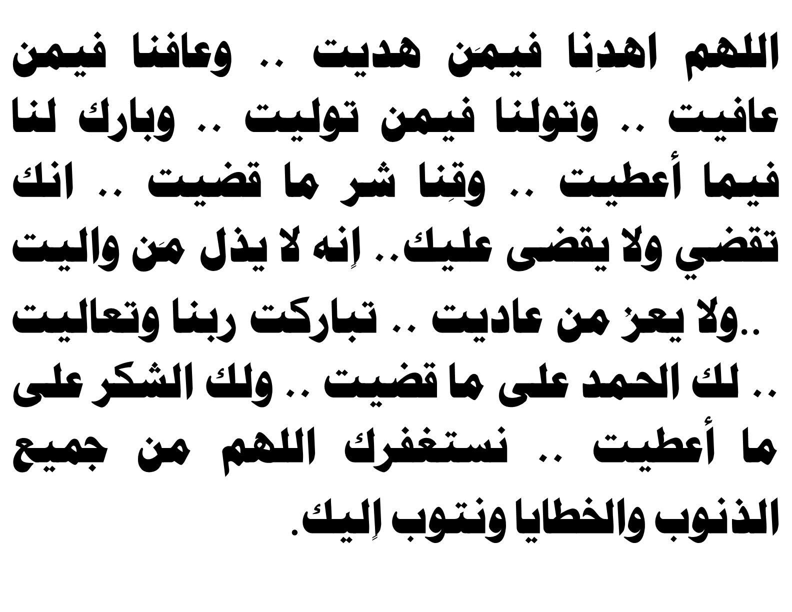اللهم إهدنا فيمن هديت Quotes Math Islam