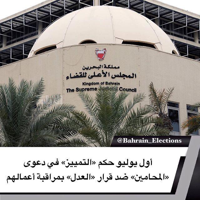البحرين أول يوليو حكم التمييز في دعوى المحامين ضد قرار العدل بمراقبة أعمالهم حجزت محكمة التمييز طعن جمعية المحامين ضد ضد Bahrain Outdoor Gear Opera House