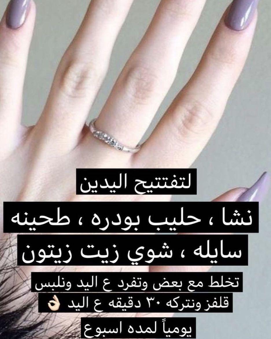 خلطات وتجارب نوف On Instagram Taghreed Altamimi لايك يابنت جعلك تعرسين Beauty Skin Care Routine Skin Care Women Beauty Tips For Skin