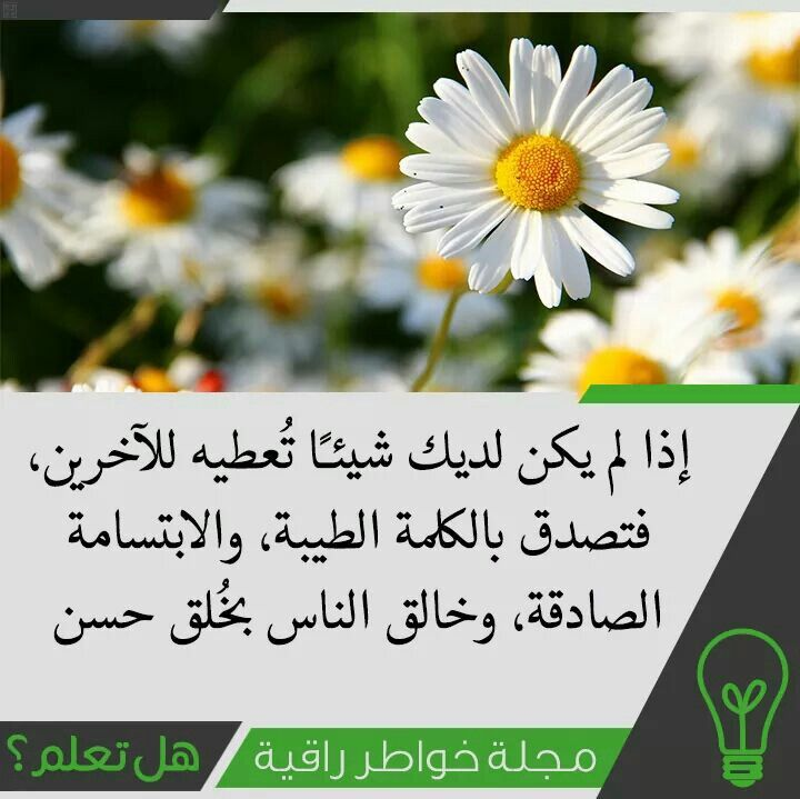 الكلمة الطيبة صدقة Wise Quotes Wise Whl