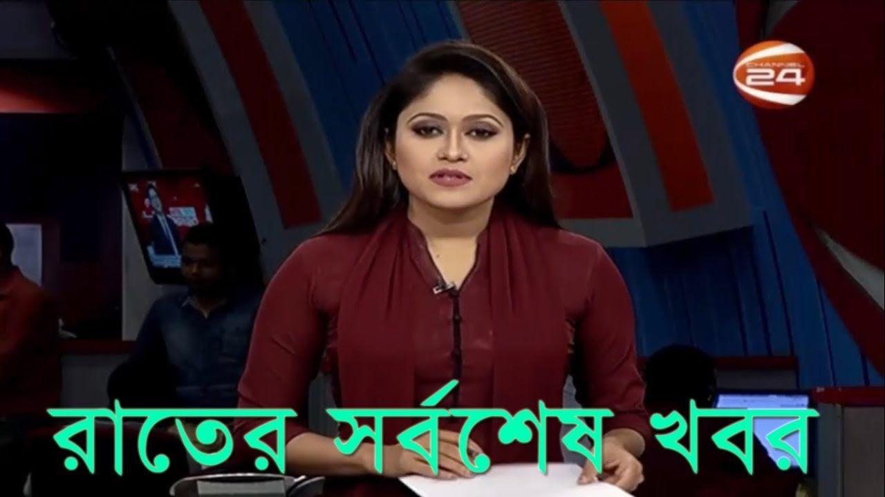 Channel 24 News 17 Feb 2018 All Bangla Latest News Bangla