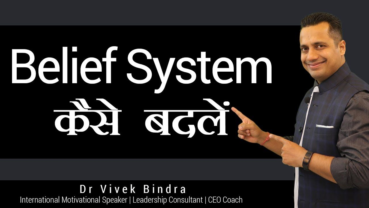 How To Change Belief System Powerful Motivational Video Hindi By Dr Motivational Videos Motivational Video In Hindi Motivation