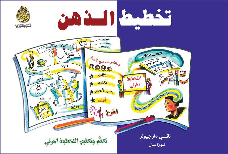 تخطيط الذهن Books free download pdf, Books, Mathematics