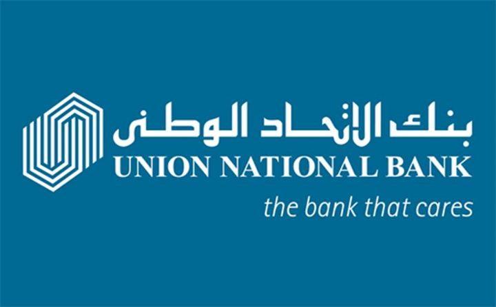 بنك الاتحاد الوطني يقر توزيع أرباح 20 عن العام الماضي أقر م
