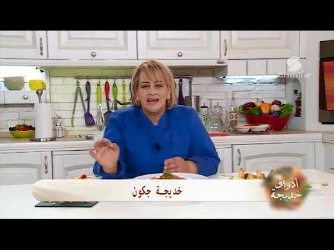 Samira Tv بوراك بالجاج شطيطحة دجاج محلبي يالأرز حصة أذواق خديجة The Originals