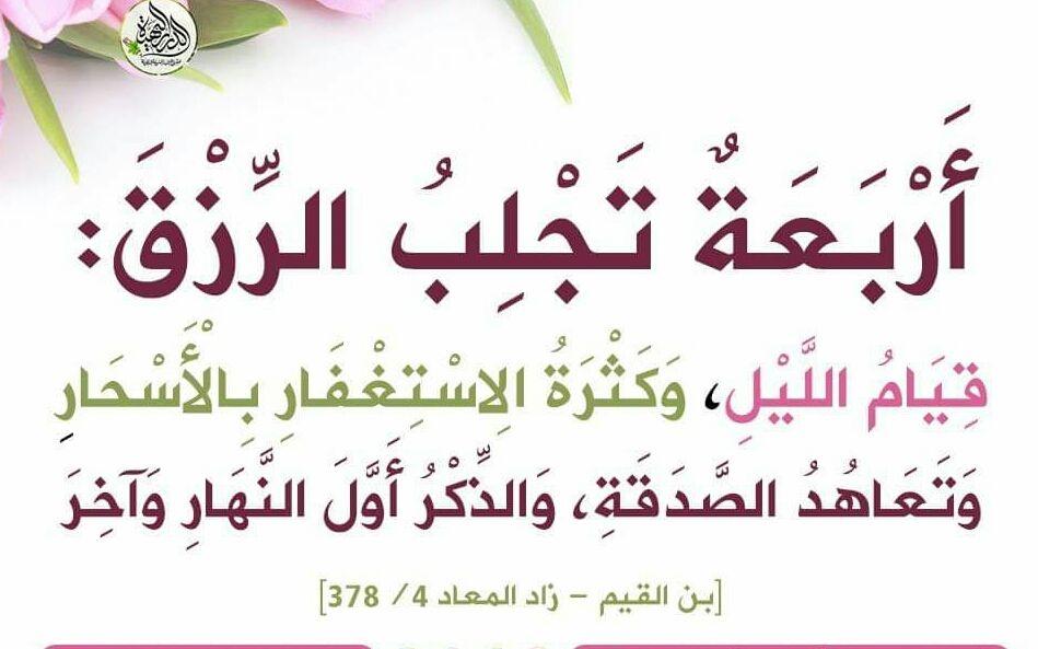Sun Rise فضل الصدقة Duaa Islam Allah Arabic Calligraphy