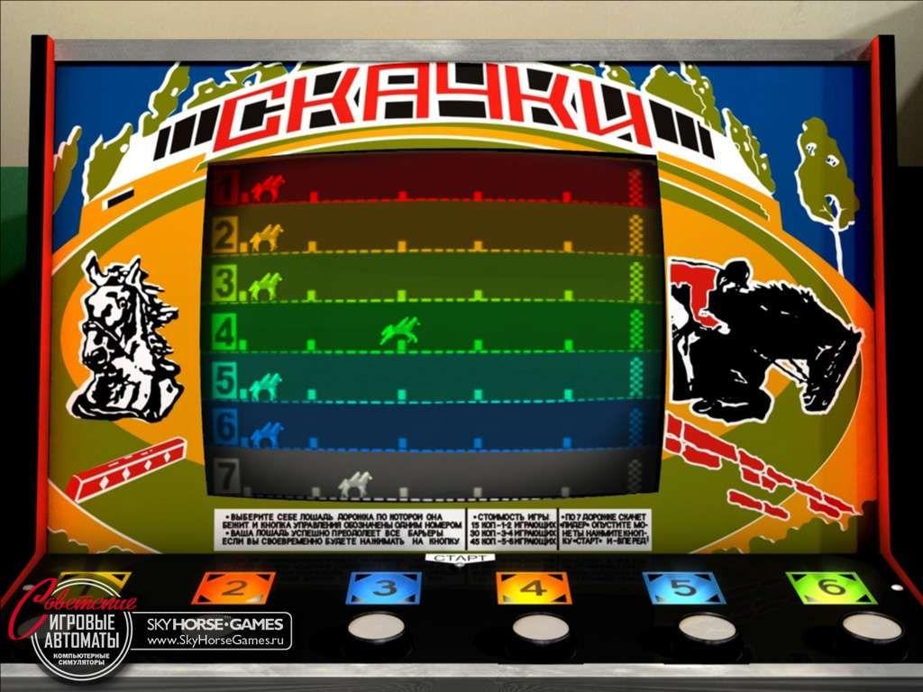 Советские игровые автоматы android слоты игровые автоматы не казино