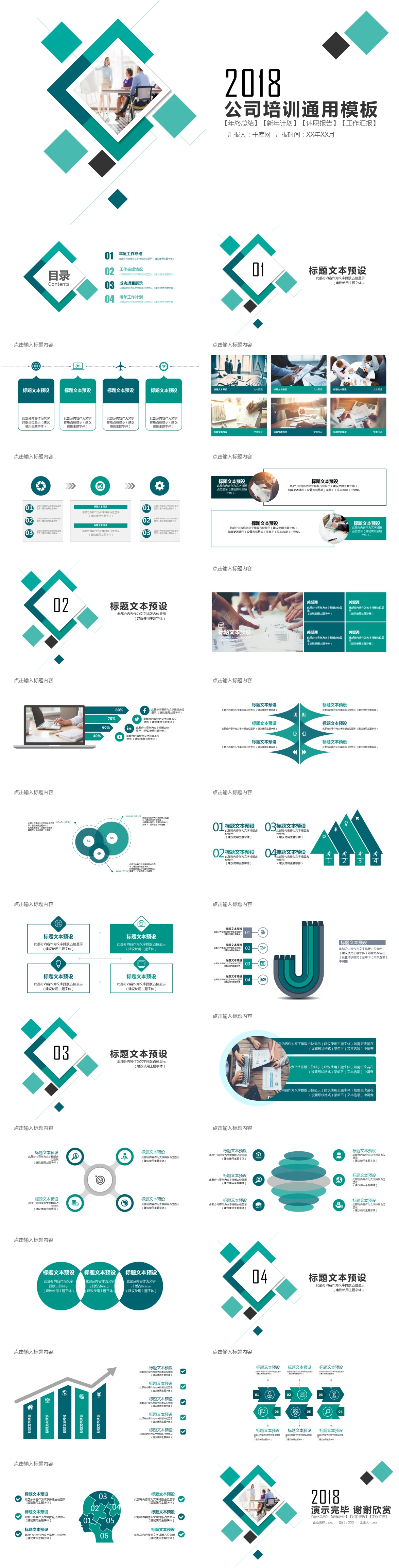 block graph ppt template corporate culture business management