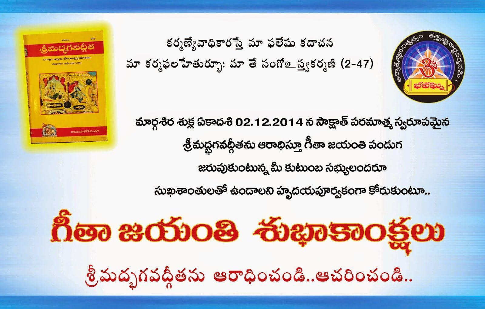 Gita Jayanthi Greetings in Telugu | Greetings | Pinterest