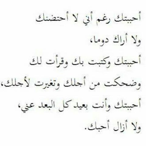 احب رغم البعد بيننا Calligraphy Quotes Love Quotes For Book Lovers Short Quotes Love