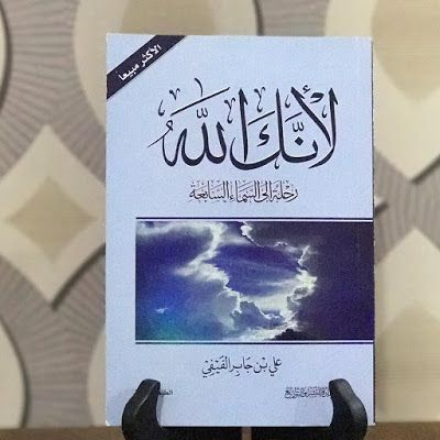 تحميل كتاب لأنك الله رحلة إلى السماء السابعة