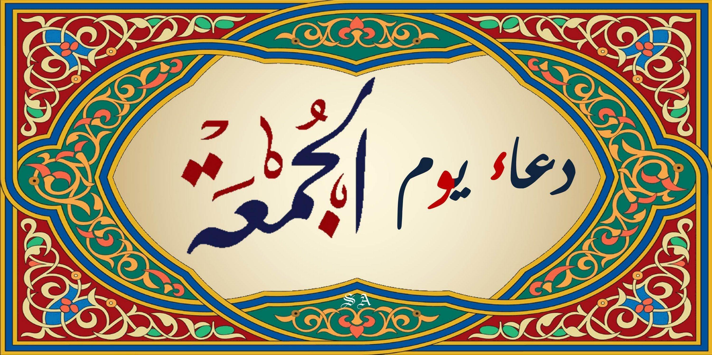 دعاء الجمعة Art Arabic Calligraphy
