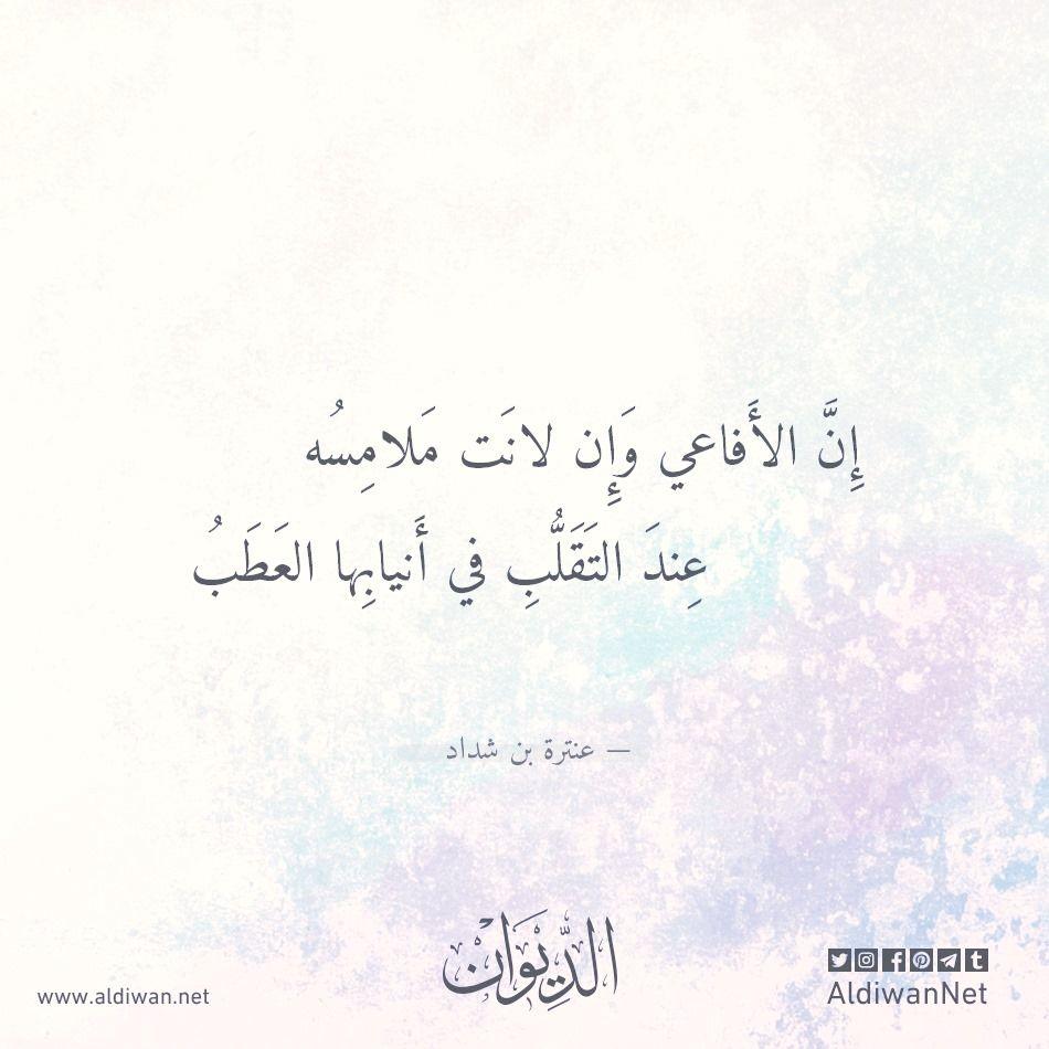 من شعر عنترة بن شداد Calligraphy Arabic Calligraphy
