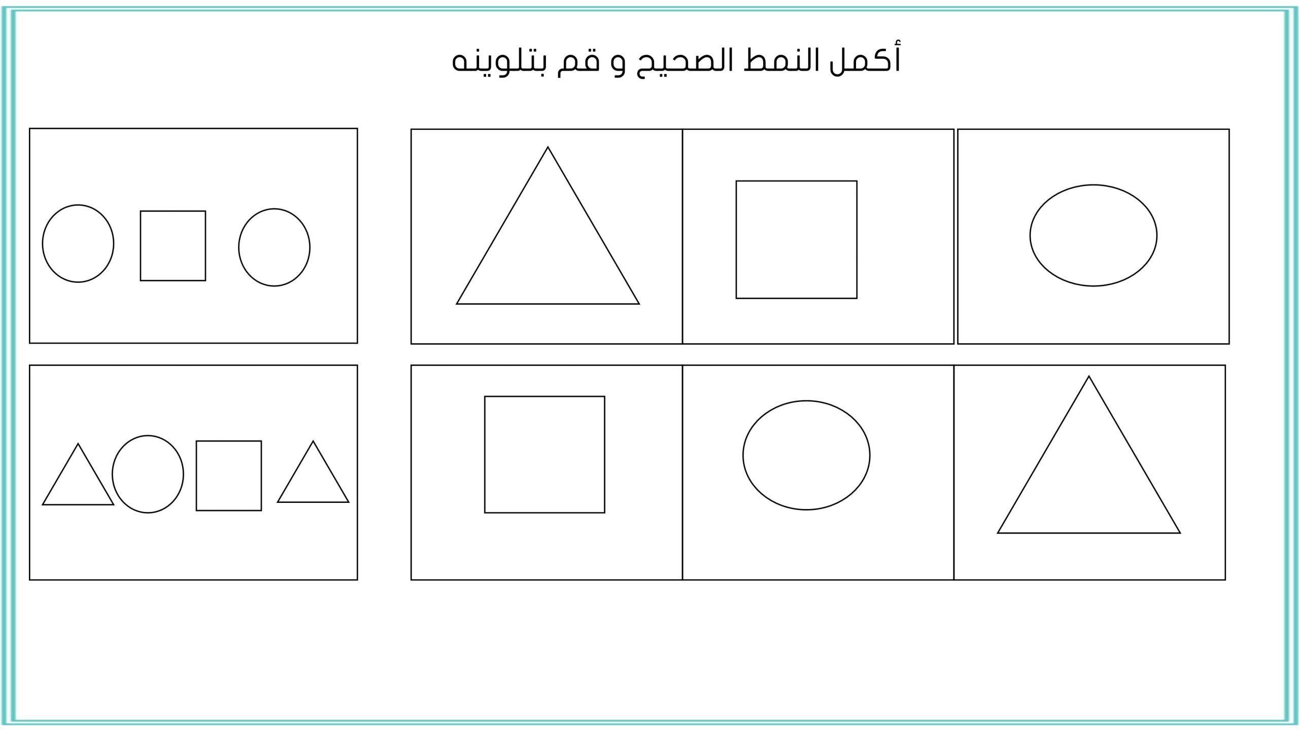 نشاط اكمل النمط الصحيح وقم بتلوينه للاشكال الهندسية Bar Chart Chart Diagram