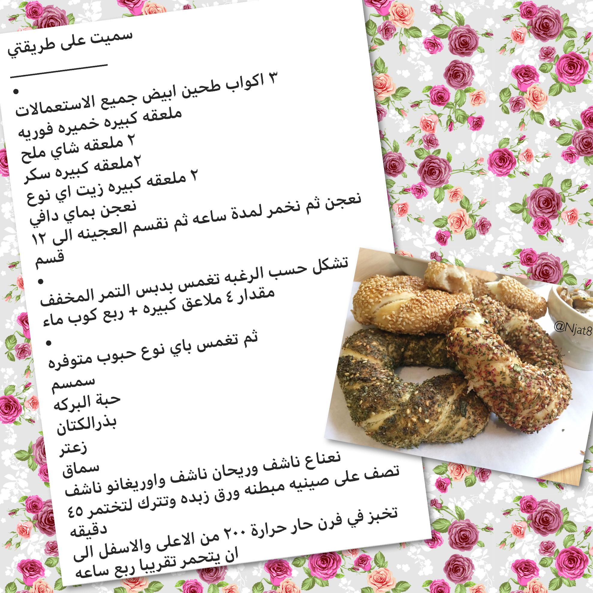 سميت تركي Food Cooking Recipes