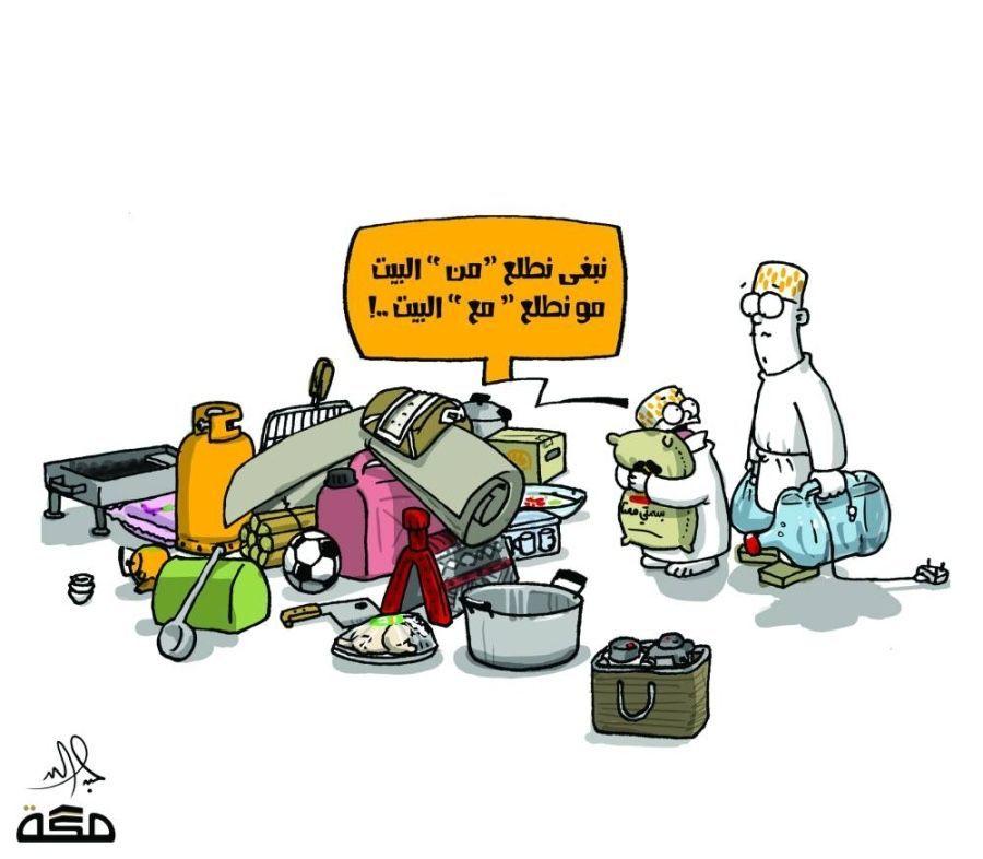 كاريكاتير طلعة بر صحيفة مكة Makkahnp Comics