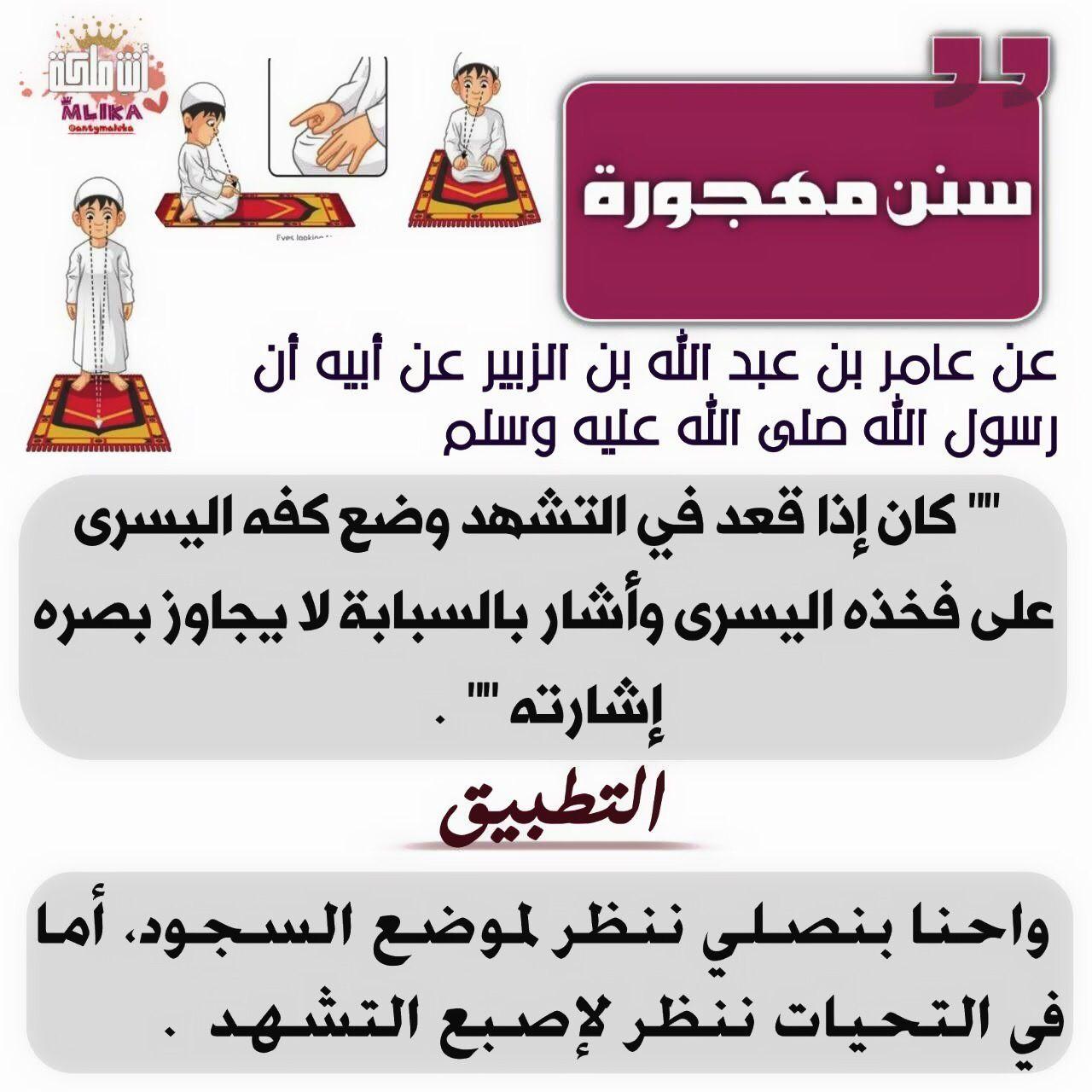 Pin By نشر الخير On أحاديث سيدنا محمد صلى الله عليه وسلم Islam Facts Peace Be Upon Him Islam