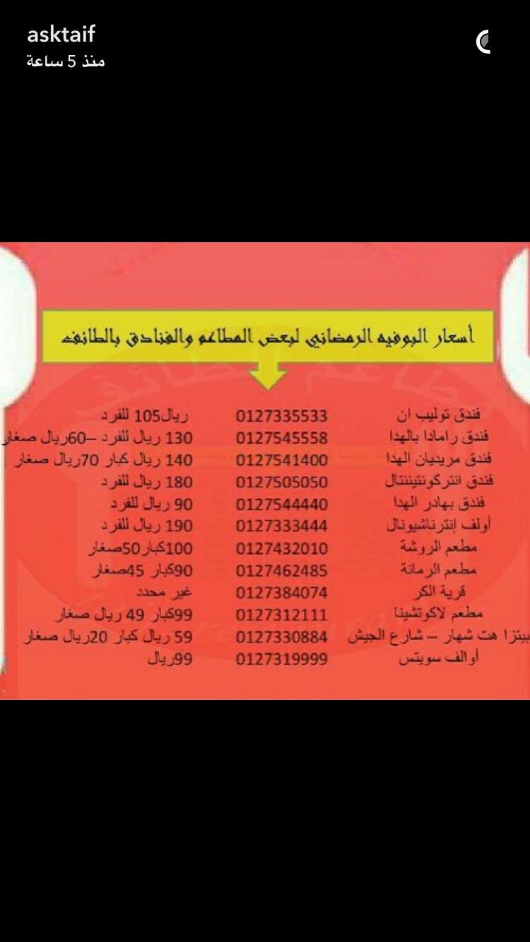 اسعار بوفيهات الطائف Taif Boarding Pass Airline