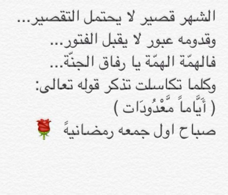 صباح الخير Ramadan Kareem Ramadan Words