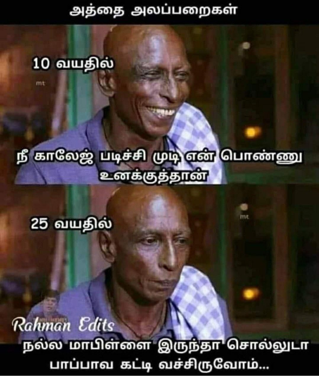 Pin By Pandurangan Govindasamy On Memes Memes Incoming Call Incoming Call Screenshot
