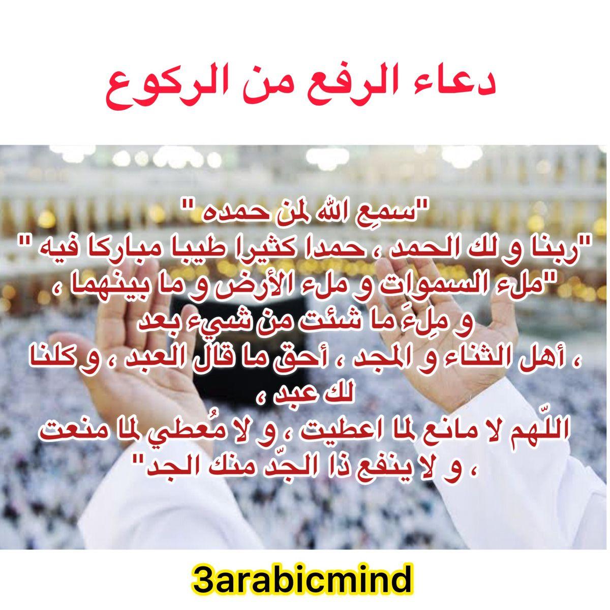 دعاء الرفع من الركوع Arabic Quotes Quotes Periodic Table