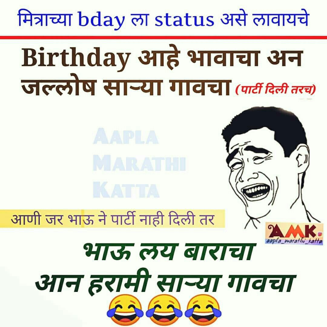 Pin By Mahesh Bhavar On Marathi Funny Funny Good Night Images Employee Quotes Jokes Quotes