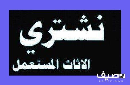 نشتري جميع أنواع الاثاث المستعمل والاجهزة الكهربائية والمطابخ Lt Br Gt Lt Span Gt غرف النوم Lt X2f Span Gt Lt Br Gt وغرف الا Arabic Calligraphy Calligraphy