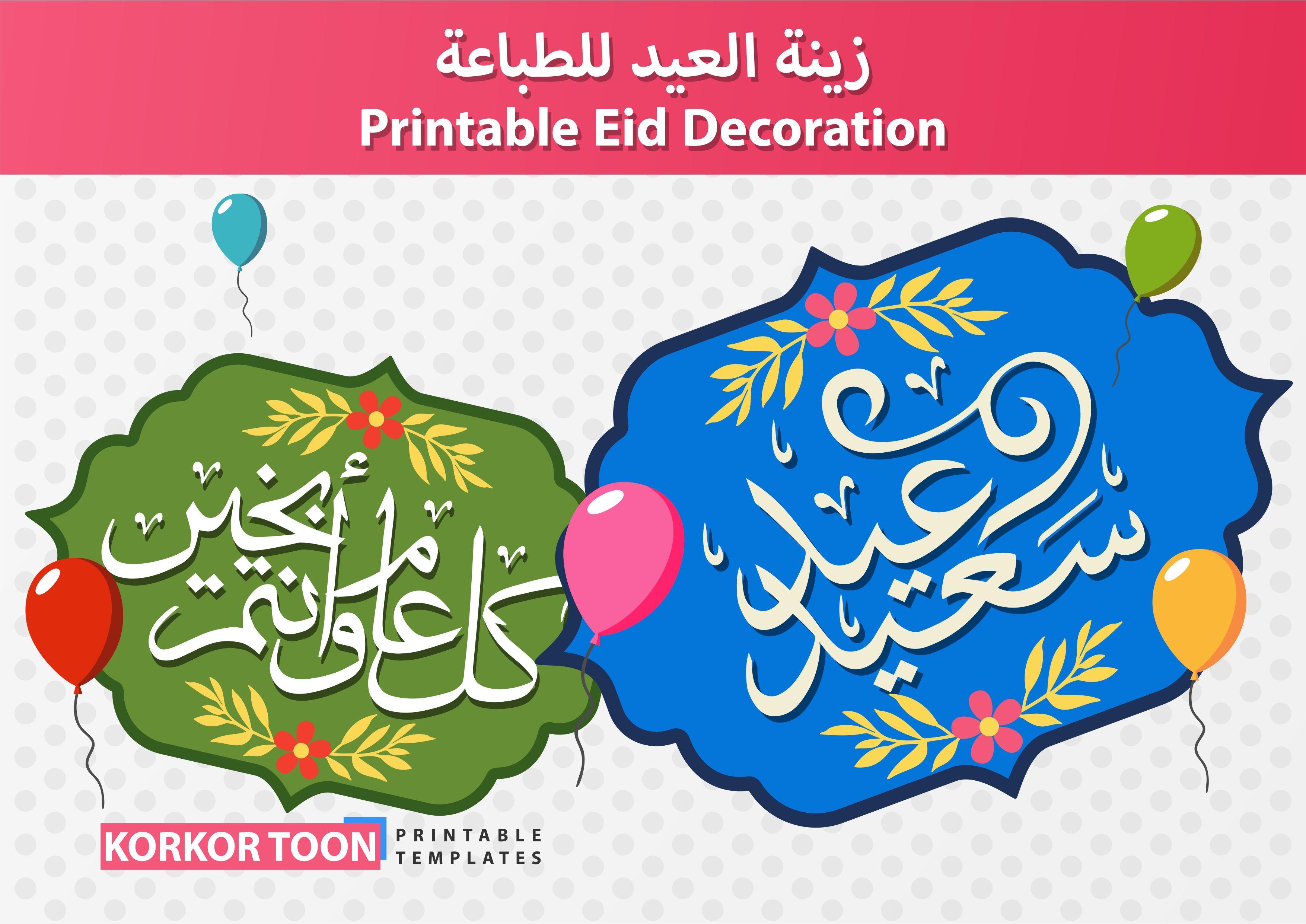 Printable Eid Decoration زينة العيد للطباعة Eid Decoration Kids Worksheets Printables Template Printable