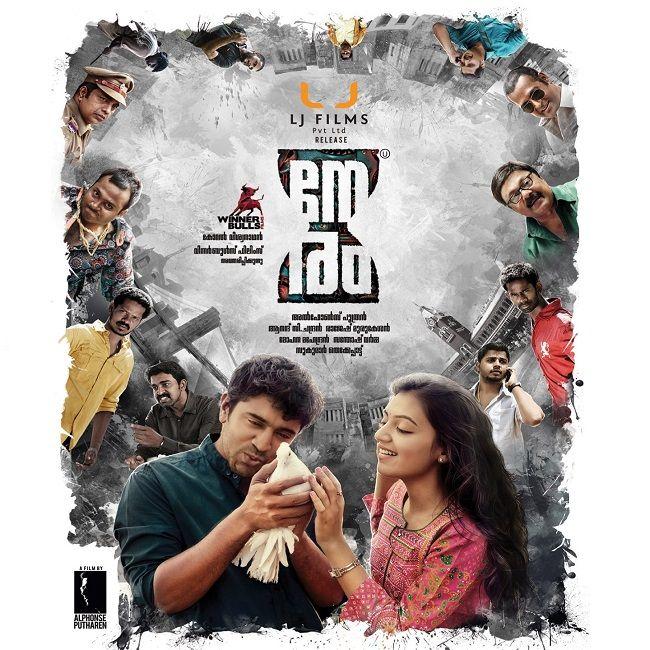 Neram (Malayalam) (2013) - FLAC Songs, WAV Songs Download, Lossless Quality