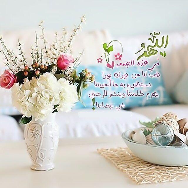 Pin Van بنت محمد Op جمعة طيبة