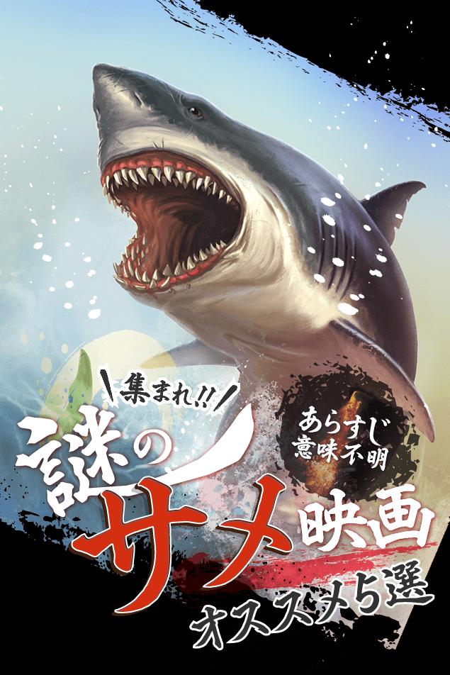 あらすじ意味不明 集まれ 謎のサメ映画オススメ5選 サメ 鮫 映画