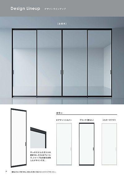 インテリアドアシリーズ famitto [ファミット]  ガラスデザイン | カタログビュー