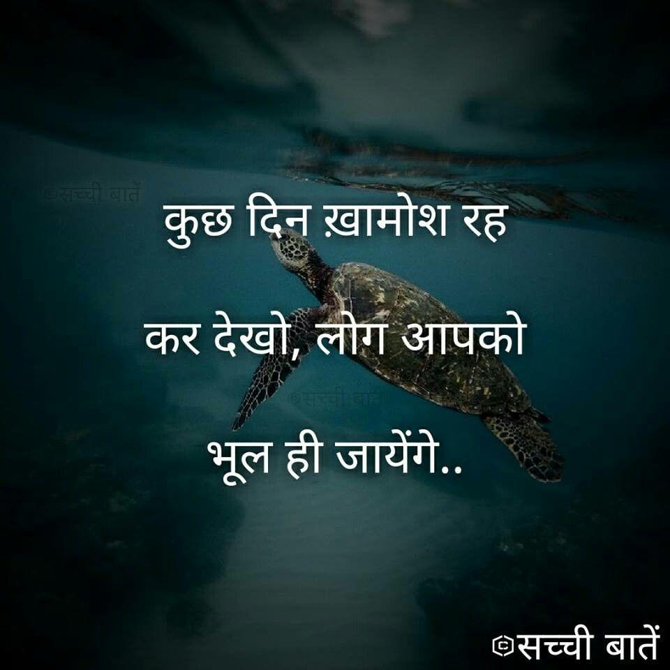 Sona True Words Hindi Quotes Quotes Sad Quotes