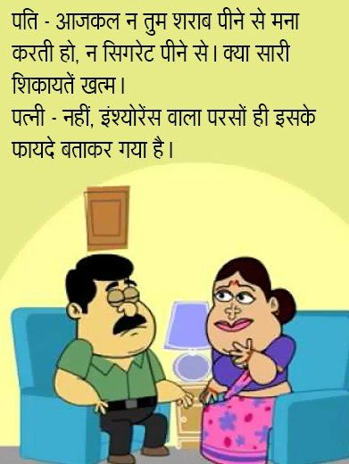 Husband Wife Whatsapp Funny Quote Sms Funny Collection Pinterest